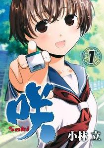 咲-Saki- 1巻