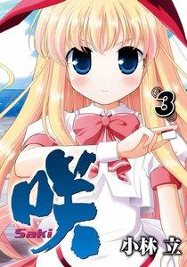 咲-Saki- (3) 電子書籍版