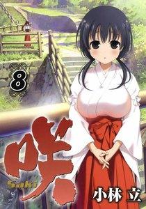 咲-Saki- (8) 電子書籍版