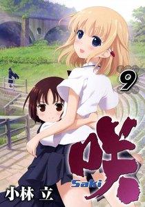 咲-Saki- (9) 電子書籍版
