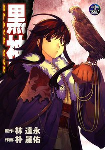 黒神 (14) 電子書籍版