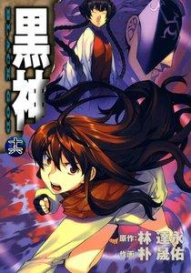 黒神 (16) 電子書籍版