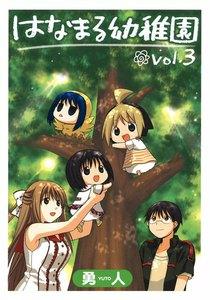 はなまる幼稚園 (3) 電子書籍版