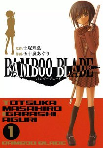 BAMBOO BLADE (1) 電子書籍版