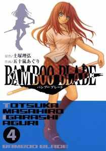 BAMBOO BLADE (4) 電子書籍版