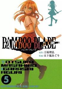 BAMBOO BLADE (5) 電子書籍版