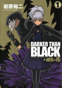 DARKER THAN BLACK-漆黒の花- (1) 電子書籍版