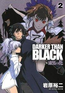 DARKER THAN BLACK-漆黒の花- (2) 電子書籍版