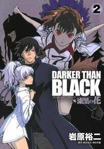 DARKER THAN BLACK-漆黒の花- 2巻