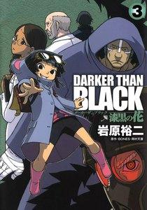 DARKER THAN BLACK-漆黒の花- (3) 電子書籍版