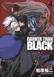 DARKER THAN BLACK-漆黒の花- (4) 電子書籍版