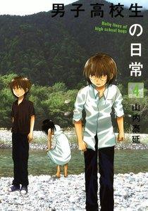 男子高校生の日常 (4) 電子書籍版