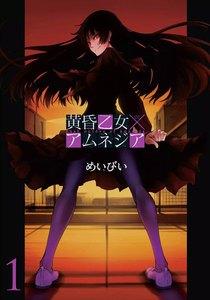 黄昏乙女×アムネジア (1) 電子書籍版