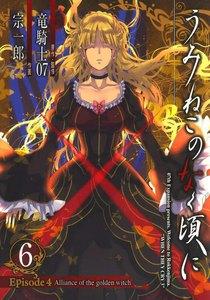うみねこのなく頃に Episode4:Alliance of the golden witch (6) 電子書籍版