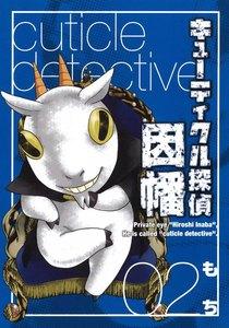 キューティクル探偵因幡 (2) 電子書籍版
