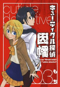 キューティクル探偵因幡 (3) 電子書籍版