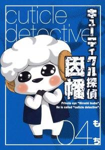 キューティクル探偵因幡 (4) 電子書籍版