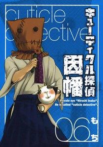 キューティクル探偵因幡 (6) 電子書籍版