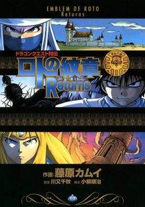 ドラゴンクエスト列伝 ロトの紋章 Returns 電子書籍版
