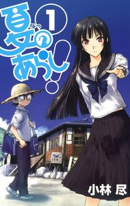 夏のあらし! (1) 電子書籍版