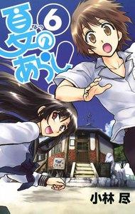 夏のあらし! (6) 電子書籍版