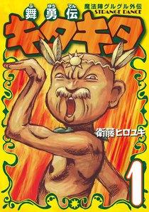 表紙『魔法陣グルグル外伝 舞勇伝キタキタ』 - 漫画