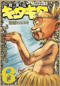 魔法陣グルグル外伝 舞勇伝キタキタ (6) 電子書籍版