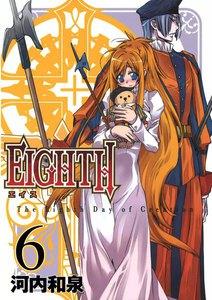 EIGHTH 6巻