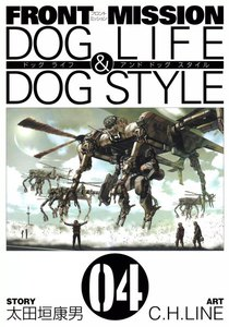 FRONT MISSION DOG LIFE & DOG STYLE 4巻