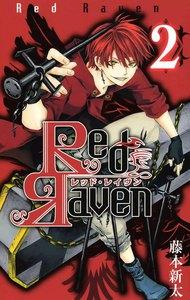 Red Raven 2巻