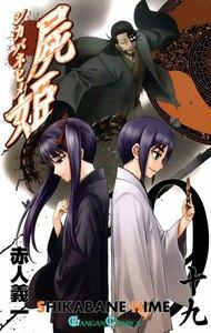 屍姫 19巻
