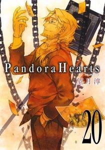PandoraHearts (20) 電子書籍版