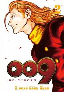 009 RE:CYBORG 2巻