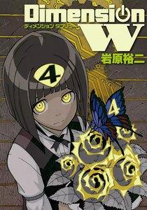 ディメンション W 4巻