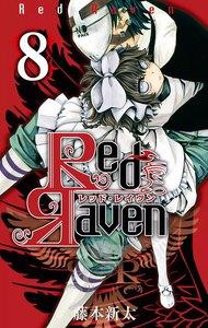 Red Raven 8巻