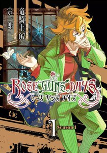 ROSE GUNS DAYS Season1 (1) 電子書籍版