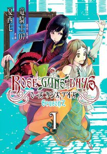 ROSE GUNS DAYS Season2 (1) 電子書籍版