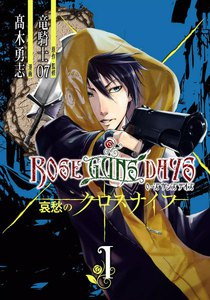 ROSE GUNS DAYS 哀愁のクロスナイフ (1) 電子書籍版