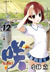 咲-Saki- 12巻