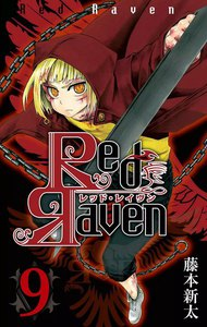 Red Raven 9巻