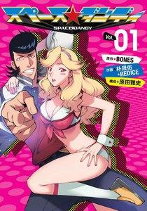 スペース☆ダンディ (1) 電子書籍版