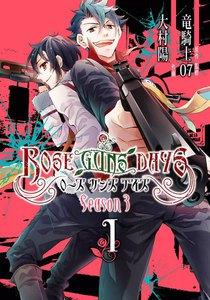 ROSE GUNS DAYS Season3 (1) 電子書籍版