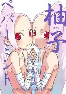 柚子ペパーミント 3巻