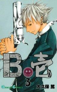 B壱 3巻