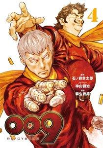 009 RE:CYBORG (4) 電子書籍版