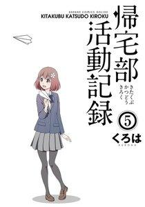 帰宅部活動記録 (5) 電子書籍版