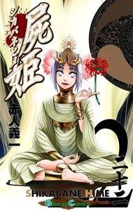 屍姫 (22) 電子書籍版