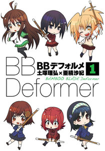 BBデフォルメ (1) 電子書籍版