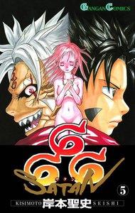 666~サタン~ (5) 電子書籍版