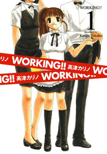 WORKING!! (全巻)